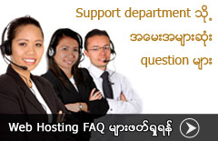Web Hosting FAQ in Myanmar